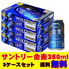 サントリー金麦350ml3ケース 【送料無料】