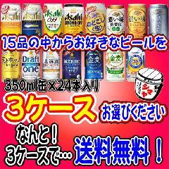 よりどり3ケース第3ビール 送料無料!