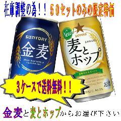 金麦350ml麦とホップ350ml選べる特売(送料無料)