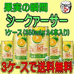 アサヒ 果実の瞬間 シークァーサー350ml 1ケース【3ケースで送料無料】