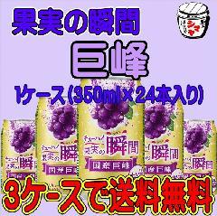 アサヒ 果実の瞬間 国産巨峰350ml 1ケース【3ケースで送料無料】