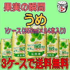 アサヒ 果実の瞬間 国産梅350ml 1ケース【3ケースで送料無料】