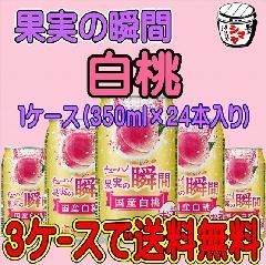アサヒ 果実の瞬間 国産白桃350ml 1ケース【3ケースで送料無料】