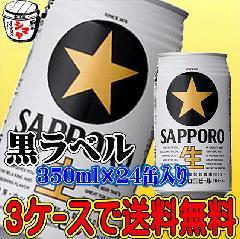 サッポロ 黒ラベル350ml 1ケース【3ケースで送料無料】