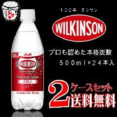 ウィルキンソン炭酸水500mlペット48本送料無料