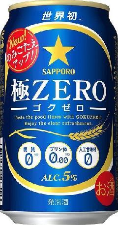サッポロ 極ZERO 350ml×1ケース (2ケースまで同梱可能)
