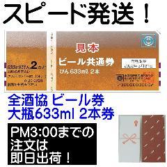 ビール券 商品券633ml瓶ビール2本×1枚 ギフト券 アサヒ、キリン、サッポロ、サントリー共通カード決済可能
