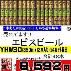 売り切れ御免!夏ギフト処分特価!1本あたり179円ヱビスYHW3D4セット