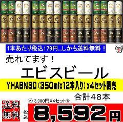 売り切れ御免!夏ギフト処分エビスビール1本あたり179円YHABN3D4セット