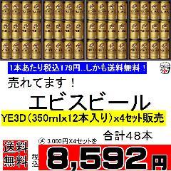 売り切れ御免!夏ギフト処分エビスビール1本あたり179円YE3D4セット
