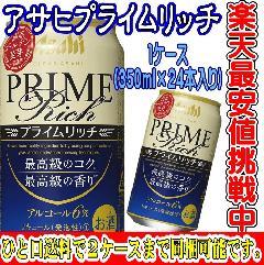 クリアアサヒ プライムリッチ350ml缶1ケース