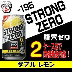 -196℃ストロングゼロ ダブルレモン350ml 2ケースまで送料同一