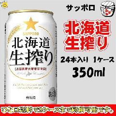 サッポロ 北海道生搾り350ml 1ケース2ケースまで送料同一