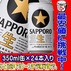 サッポロ 黒ラベル350ml 1ケース 2ケースまで送料同一