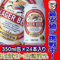 キリン ラガービール350ml 1ケース 2ケースまで送料同一