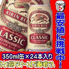 キリン クラシックラガー350ml 1ケース 2ケースまで送料同一