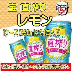 宝 直搾り レモン350ml 2ケースまで送料同一