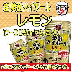 焼酎ハイボール レモン350ml 2ケースまで送料同一