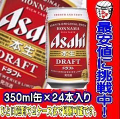 アサヒ 本生ドラフト350ml 2ケースまで送料同一
