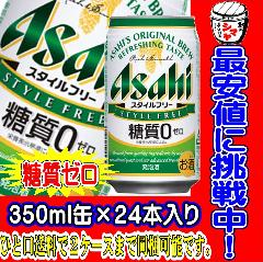 アサヒ スタイルフリー350ml 2ケースまで送料同一
