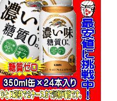 キリン 濃い味糖質0 350ml 2ケースまで送料同一