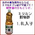 ミツカン 穀物酢1.8L (業務用) 一般売り大歓迎