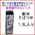 創味 そばつゆ1.8L (業務用) 一般売り大歓迎