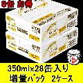 送料無料(増量28本入り )サントリー オールフリー350ml 2ケース