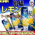 氷結 レモン350ml 2ケースまで送料同一