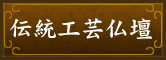 伝統工芸仏壇