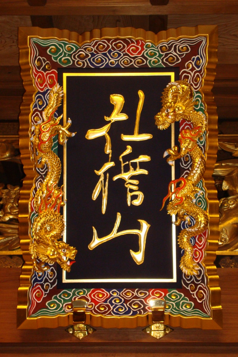 泉大津市 強縁寺様 別注山号額画像1