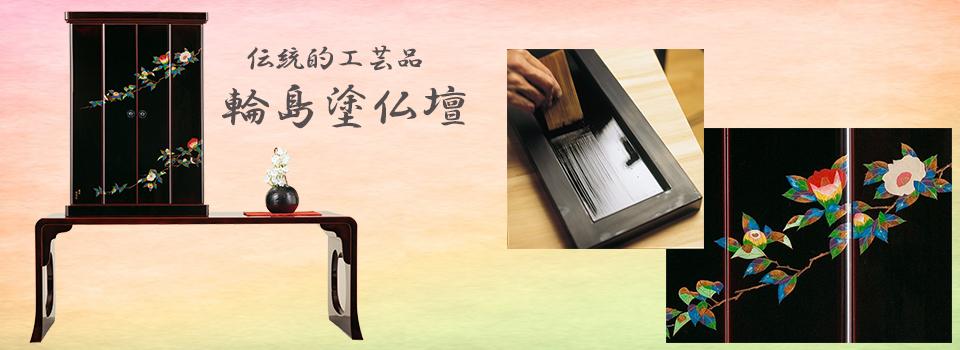 輪島塗仏壇イメージ