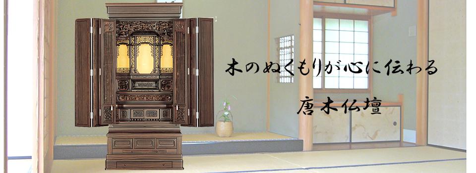 唐木仏壇イメージ