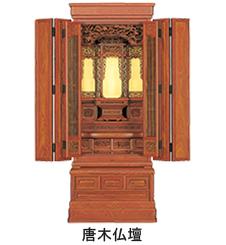 唐木仏壇-18号紫檀南天