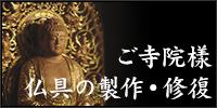 ご寺院様仏具の製作・修復