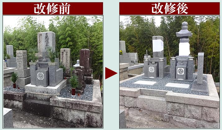 墓地-墓石改修例写真