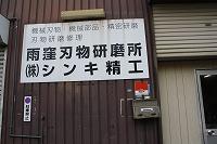 グループ会社 雨窪刃物研磨所