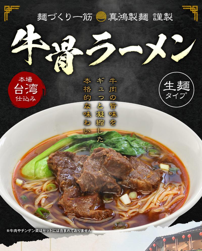 【6食セット】牛骨と牛すじ 牛脂をじっくり煮込んで取り出したスープ 真鴻 ラーメン