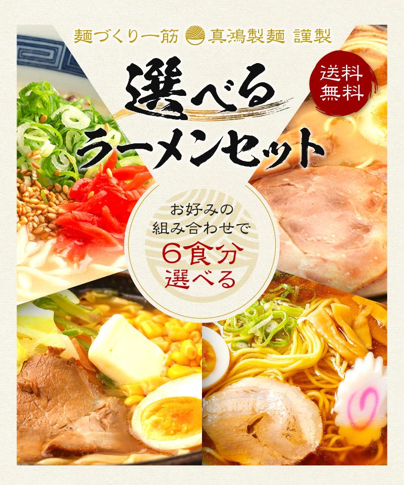 【ラーメン6食セット】【メール便対応】とんこつ 豚骨 醤油 しょうゆ 味噌 みそ ラーメン 生麺 お土産 ラーメンセット