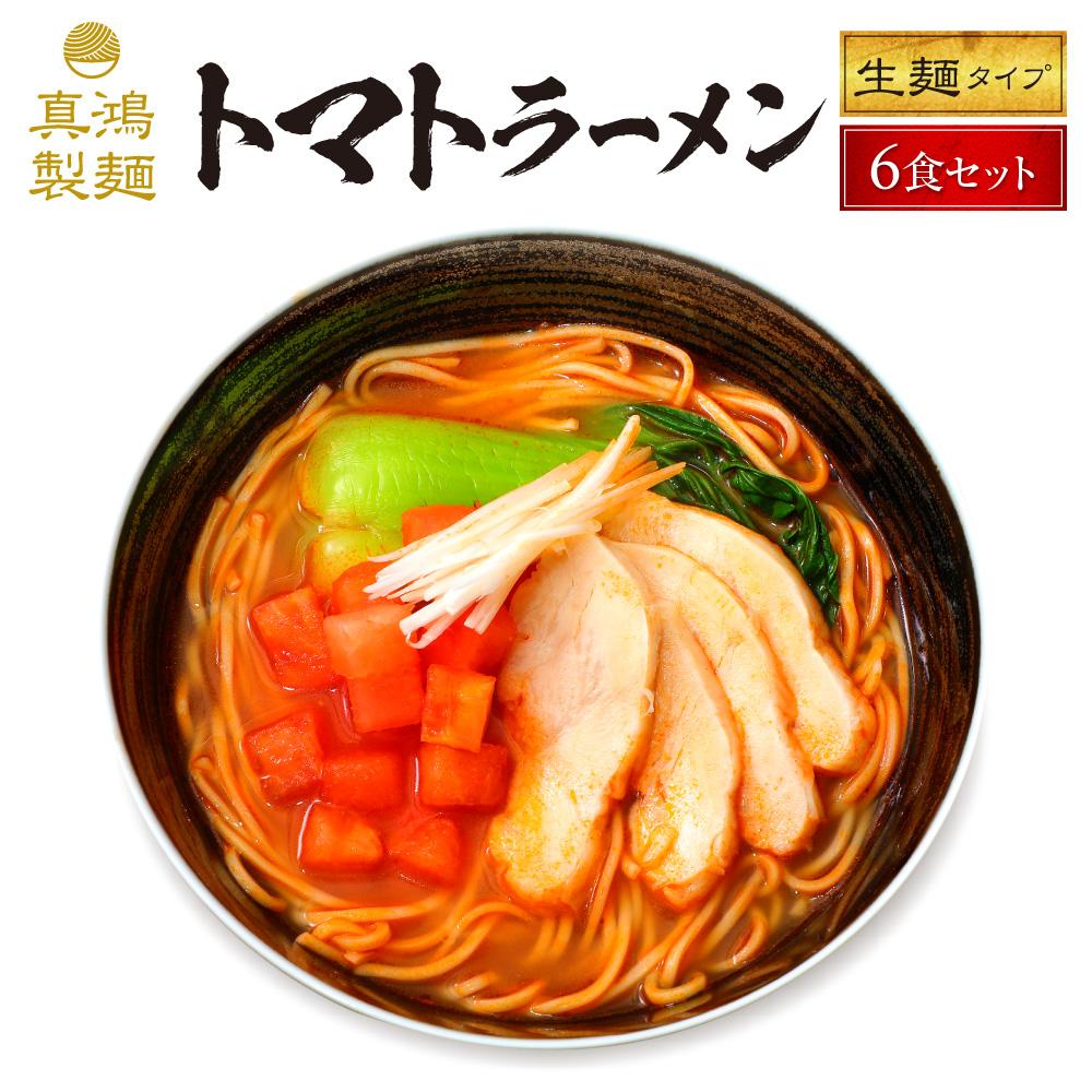 【6食セット】トマトラーメン