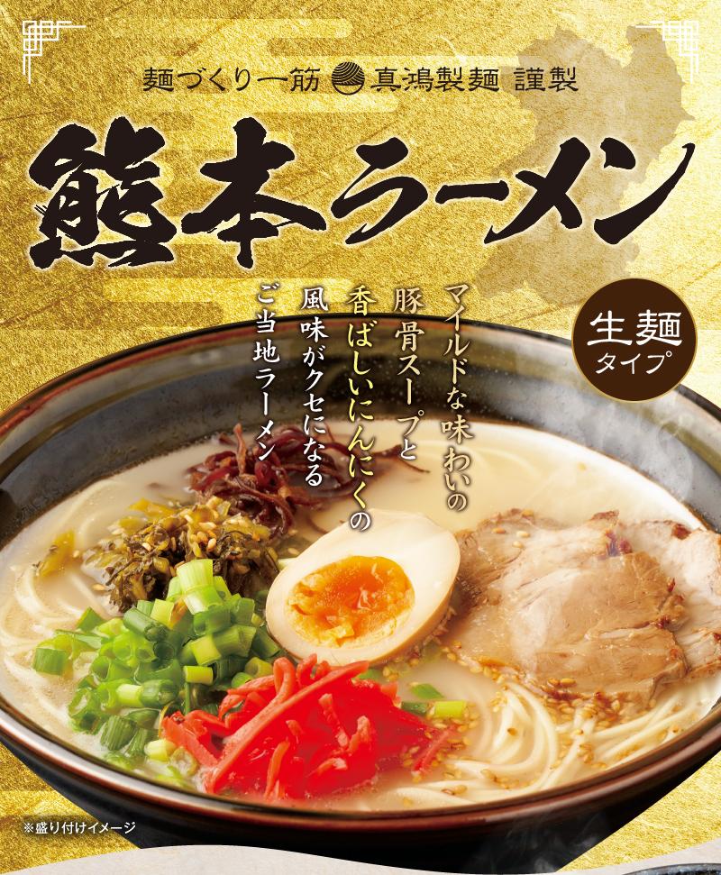 【6食セット】熊本ラーメン 生麺タイプ