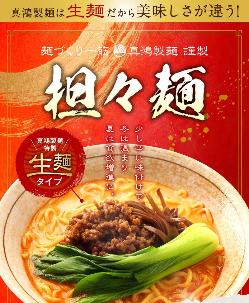 【6食セット】担々麺 生麺タイプ