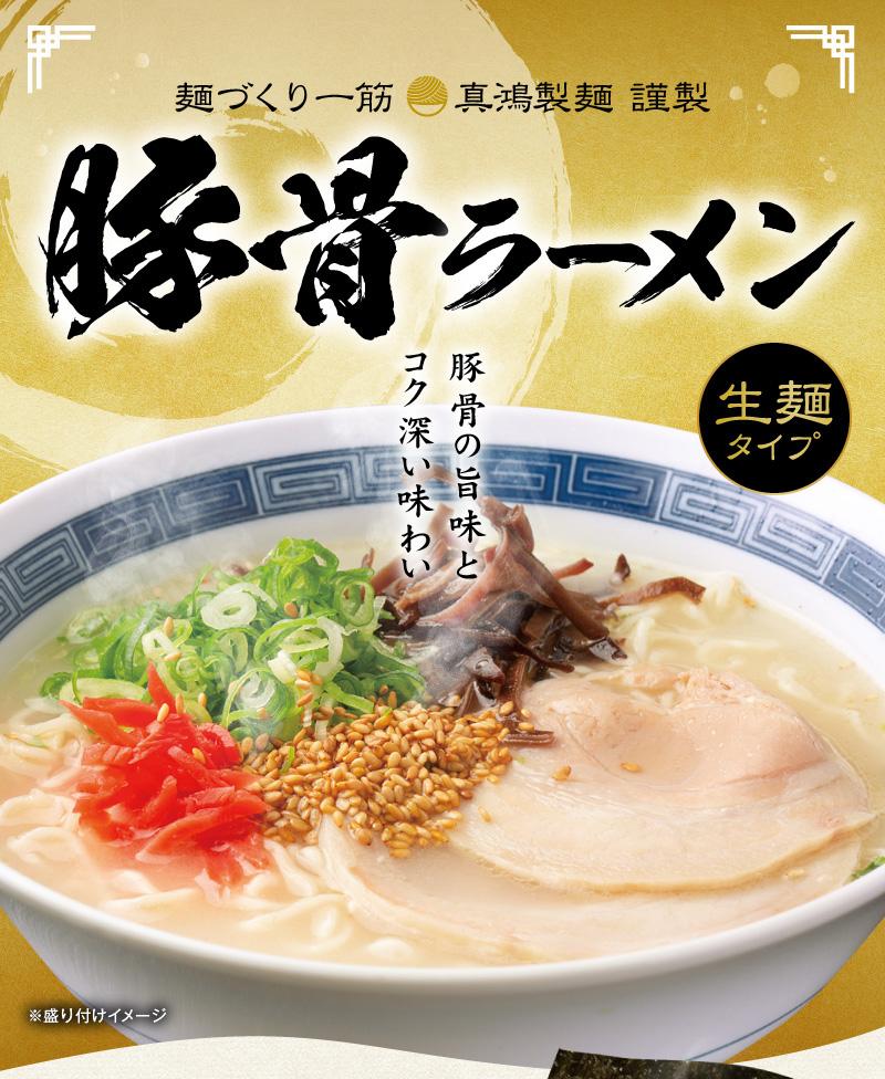 【6食セット】豚骨ラーメン とんこつラーメン 生麺