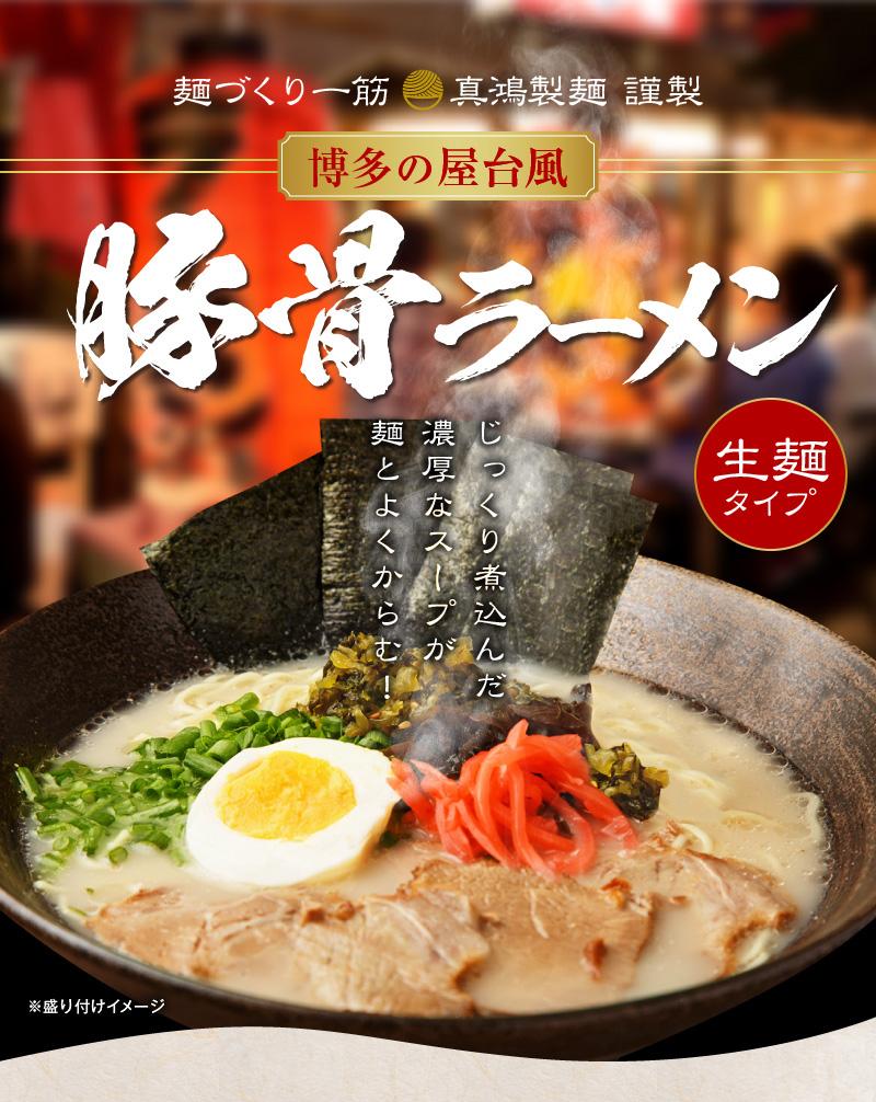 【2食セット】【メール便対応】とんこつラーメン 屋台風豚骨ラーメン 生麺タイプ