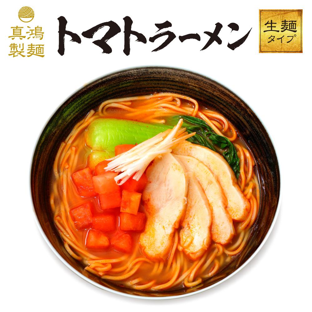 【12食セット】トマトラーメン