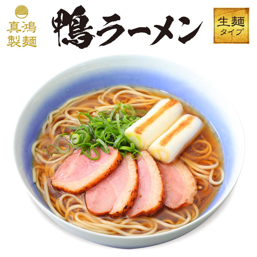 【2食セット】鴨ラーメン