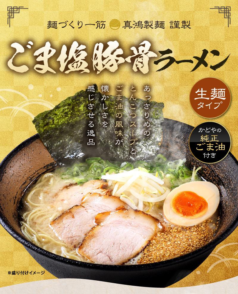 【6食セット】【メール便対応】ごま塩とんこつラーメン 豚骨ラーメン 生麺タイプ