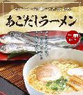 【2食セット】【メール便対応】あごだしラーメン 生麺タイプ 焼きあごの旨味がたっぷり感じられる香り豊かな逸品