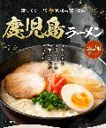 【2食セット】【メール便対応】本場鹿児島ラーメン
