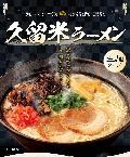 【2食セット】本場久留米ラーメン とんこつラーメン 元祖九州ラーメン くるめラーメン 生麺タイプ